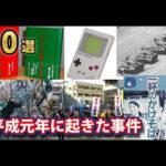 平成元年に起きた衝撃的な出来事10選