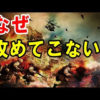 【動画】なぜ宇宙人は地球に攻めてこないのか?人類滅亡しない衝撃の理由がヤバい!