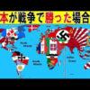 【動画】もし日本が第二次大戦で勝っていたら…!?衝撃の展開