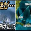 【動画】謎…バミューダトライアングルの真実に世界が震えた!