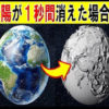 【動画】もし太陽が1秒間消えたら…!?地球に起こる衝撃の事態