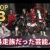 【動画】ガチでやばい暴走族チームに所属していた芸能人TOP3