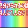 【動画】色覚が弱い人には見えない絵・画像 あなたは4色型色覚の持ち主? 全てを見分けられるのは4人に1人だけ!【色覚テスト】