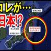 【動画】2036年から来た未来人の予言がヤバい!日本は危険!?実在したタイムトラベラー4選!