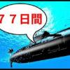 【動画】アメリカ海軍の潜水艦の生活