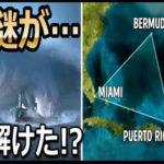 バミューダトライアングルの真実