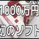 【動画】1000万 !レア過ぎるファミコンソフト5選