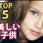 【動画】美しい子供TOP5!世界の美しすぎる子役・モデルを紹介!