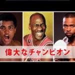【動画】競技の歴史を覆した偉大なチャンピオン7人