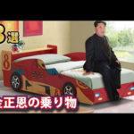 【動画】金正恩が持っているとんでもない乗り物3選!正恩氏「陸海空制覇!」